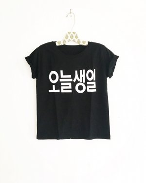 geburtstagsshirtc/ t-shirt / vintage /,korean / edgy /,its my birthday / letter shirt